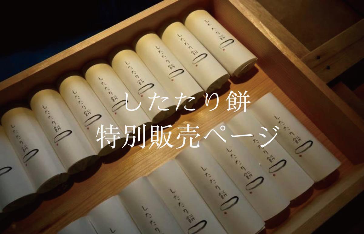 第3弾【 6月19日(土)12:00~販売開始 】<br /> <br /> ◆したたり餅 数量限定で通販を行います ◆